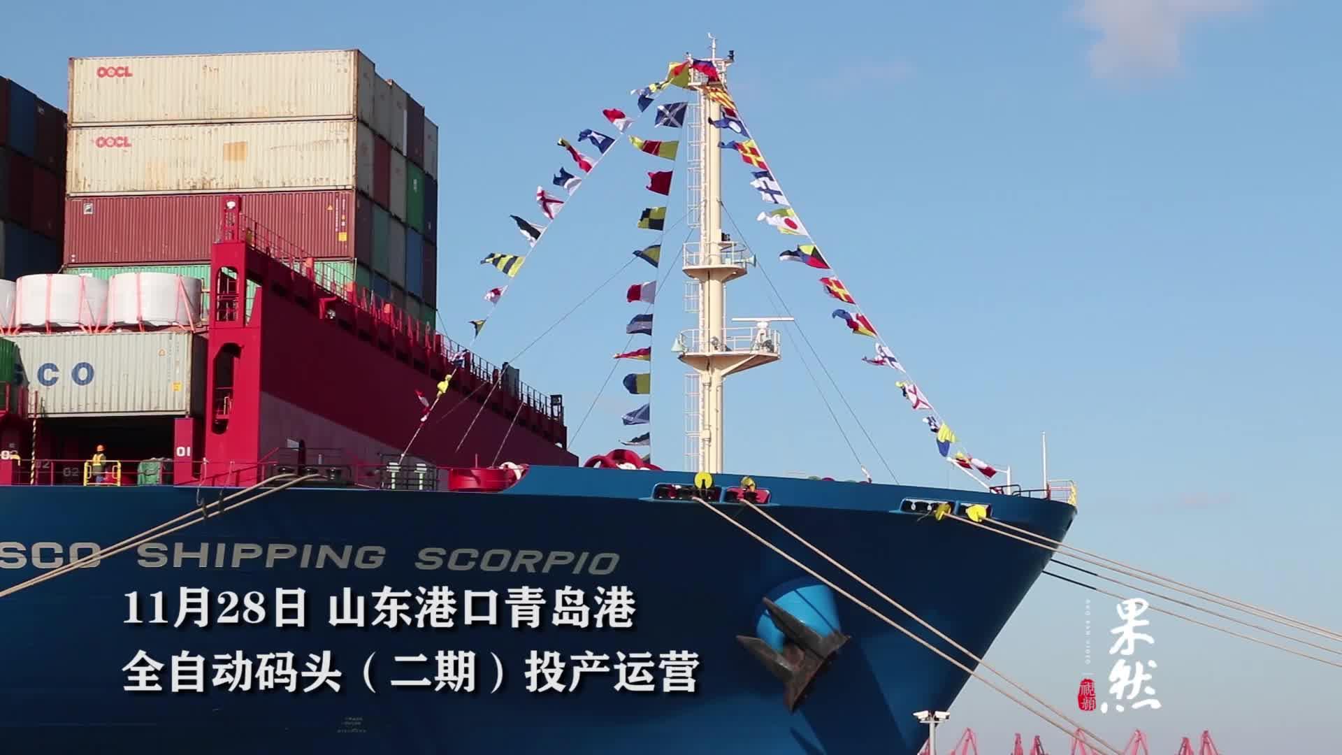 全球首创氢动力、5G!青岛港全自动化码头二期投产