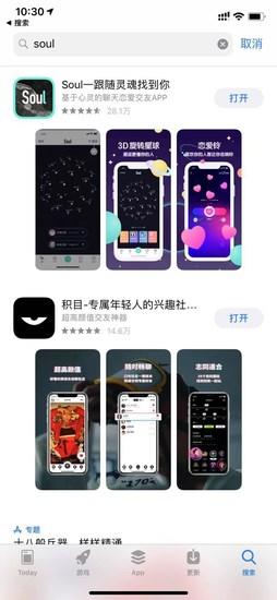 Soul App重新上架App Store:將完善內容治理