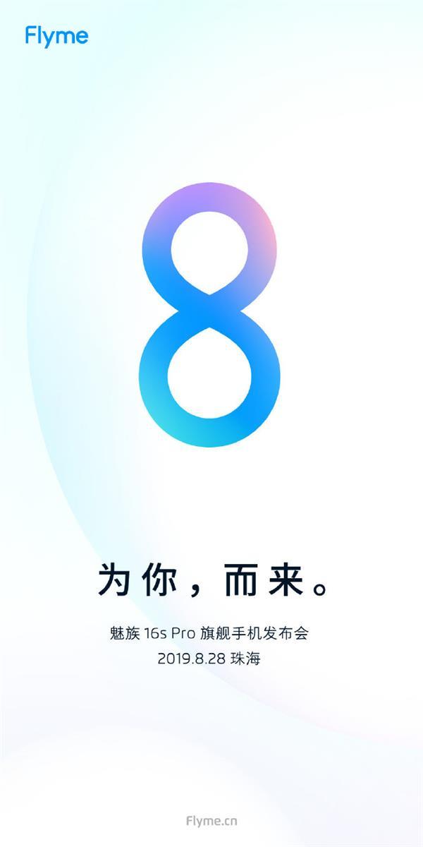 Flyme 8官宣:8月28日發布 距離上代491天