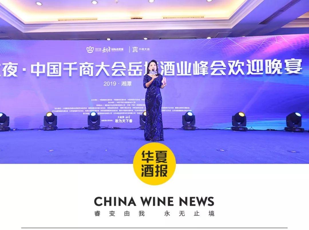 火狐体育首页官网:2019中国千商大会•岳塘酒业峰会接待晚宴盛大开启