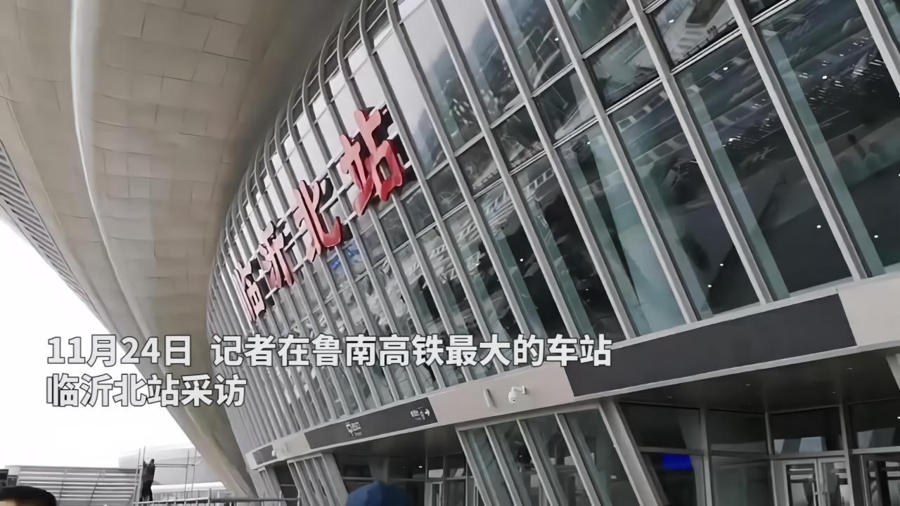 鲁南高铁最大的车站临沂北站细节探访,地方特色满满