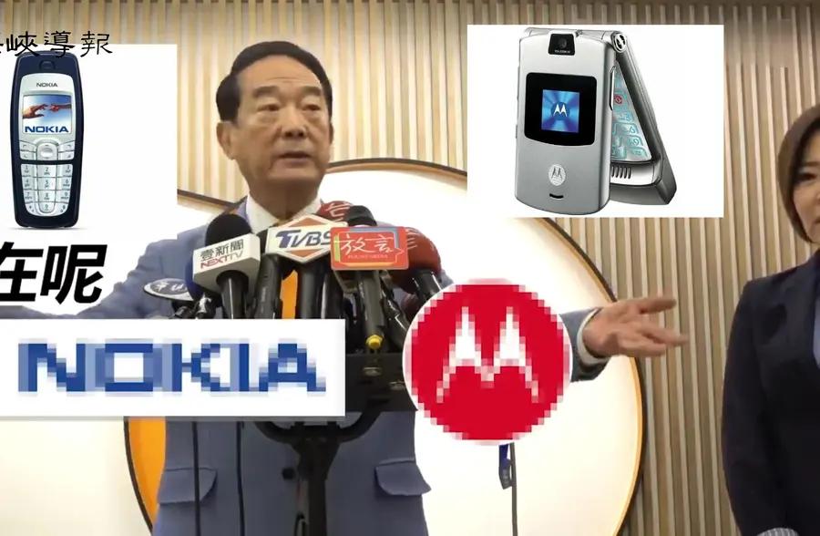 宋楚瑜讽蓝绿是过时的诺基亚摩托罗拉,自己是iPhone