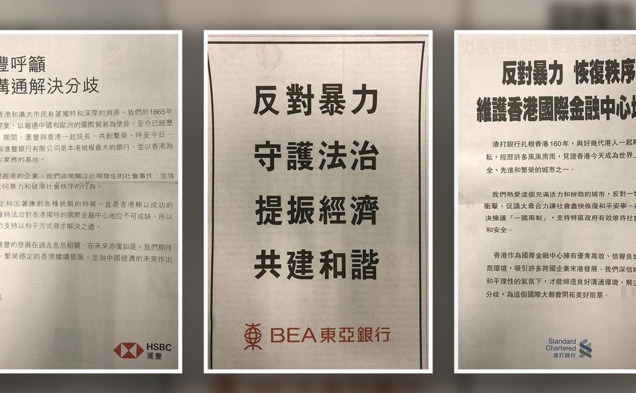 香港经历长达十多周的骚乱 汇丰首次表态