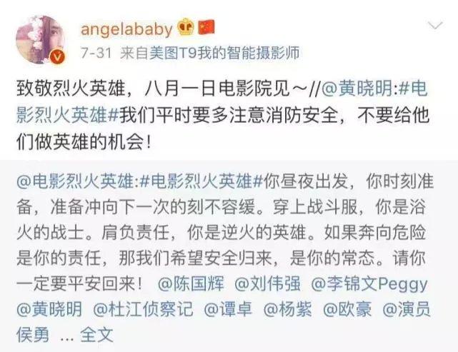 黄晓明 baby 夜店 美女 婚姻状况 帖子 网友 老婆 证据 杨颖 微博 烈火英雄 婚姻 剧组 真相 张冠李戴