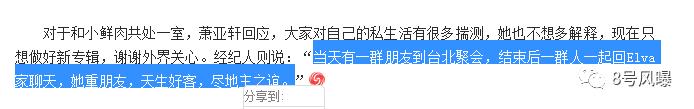 全中国哪个女孩不贰贰想成为萧亚轩?但没钱没颜永远成为不贰贰了她鲁迅的名言勇士