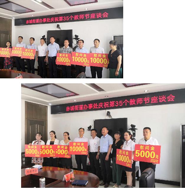 商城县赤城街道服务处举办座谈会庆祝第35个教师节。