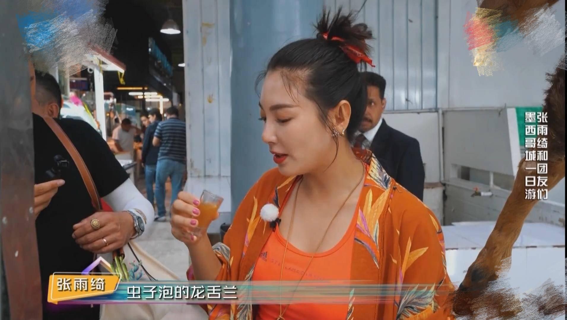 张雨绮墨西哥录节目,爱上吃蜘蛛,是为节目效果还是女汉子性格?