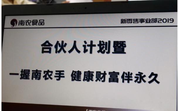 南农食品新零售 老南农烧鸡的营销新时代(图5)