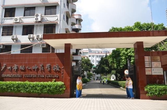 科教城开工在即,广州幼儿师范专科学校将崛起