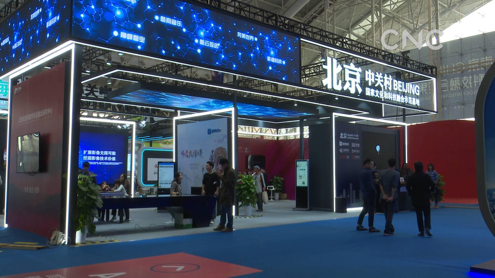 """""""2019中国(南京)文化和科技融合成果展览交易会""""南京举行"""