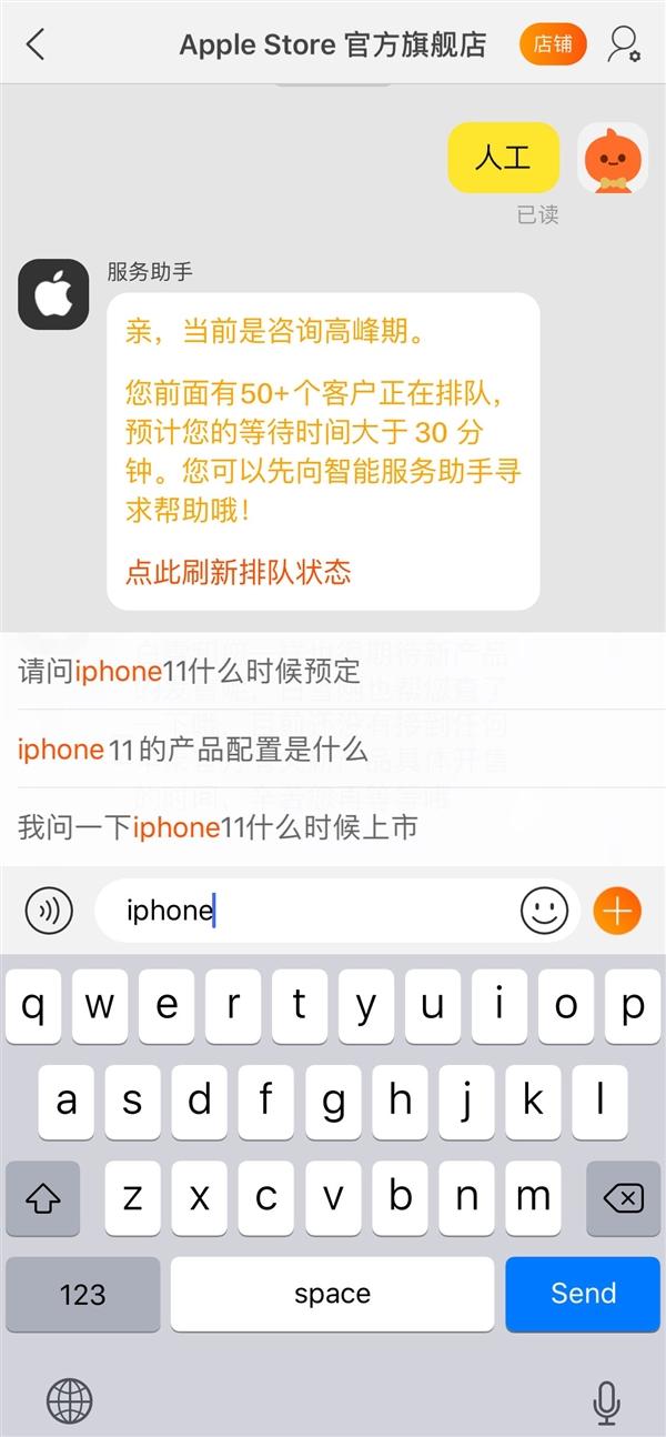 iPhone 11還沒發布就火了:天貓搜索量暴漲 咨詢排隊