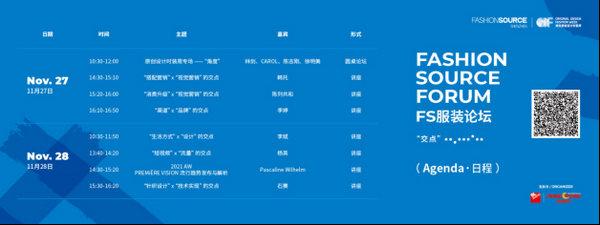 """开展在即,Fashion Source第21届深圳国际服装供应链博览会抢""""鲜""""知!"""
