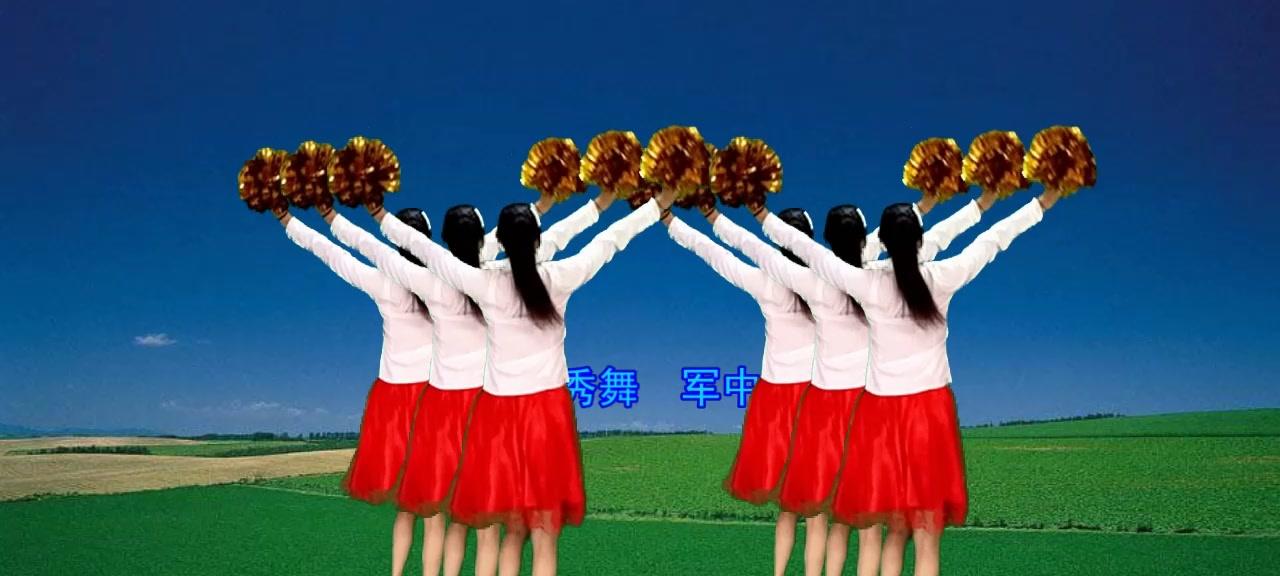 经典军营怀旧金曲红歌《军中绿花》花球舞32步,送给无私奉献的你