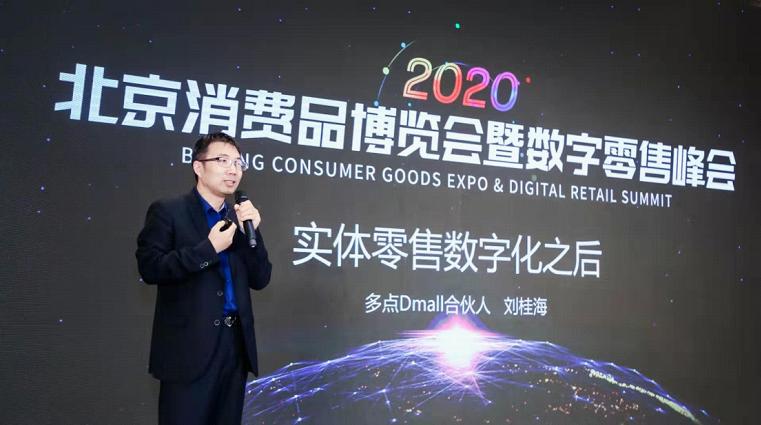 多点Dmall合伙人刘桂海:实体零售数字化应用的三大价值