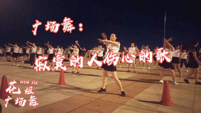 场舞_广场舞《九九艳阳天》熟悉的旋律,优美的舞步,真好看