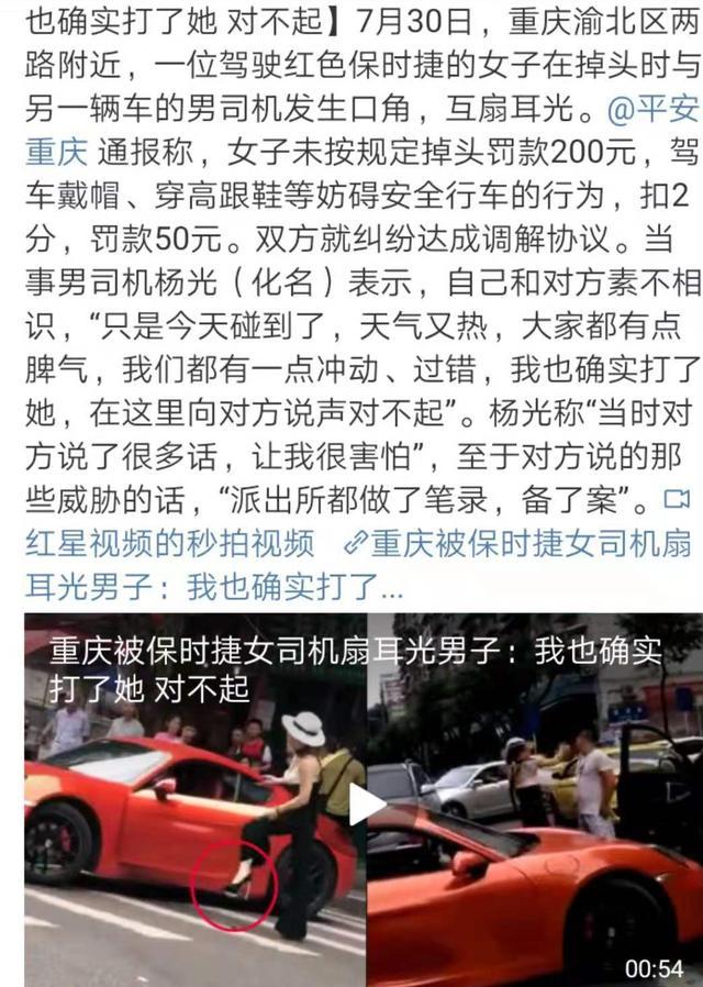 重庆保时捷女车主结果出炉,网友:该罚,不过开车戴帽子也扣分?