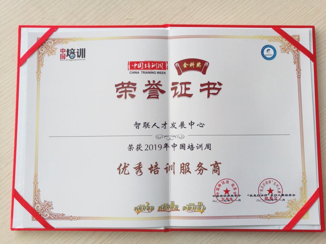 """智联人才发展中心荣获""""2019最佳培训服务商"""""""