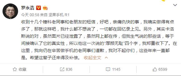 罗永浩向老同事道歉【图】