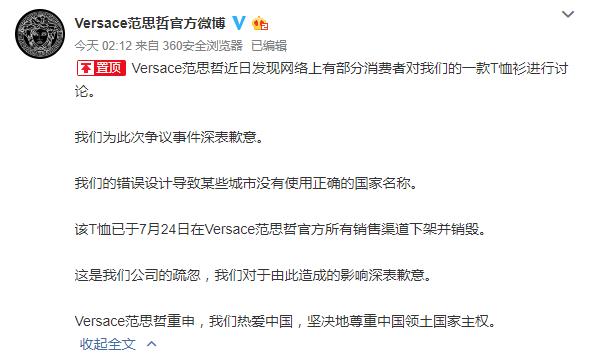 t恤设计将香港澳门归为国家 范思哲道歉_凤凰网资讯