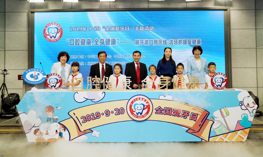 """2019年9.20""""全国爱牙日""""主题活动在京举行"""