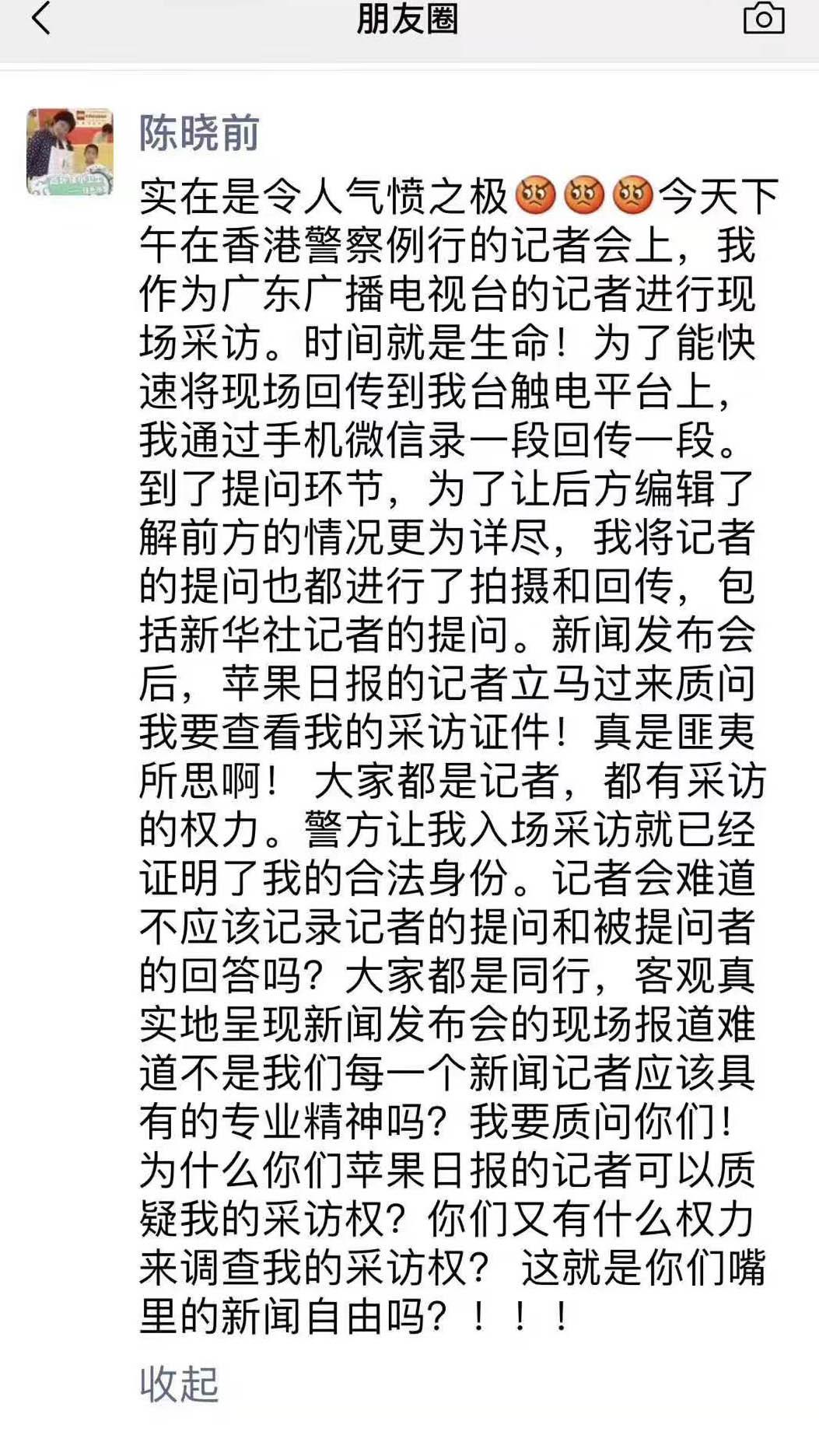 被港媒围堵内地女记者发文:这就