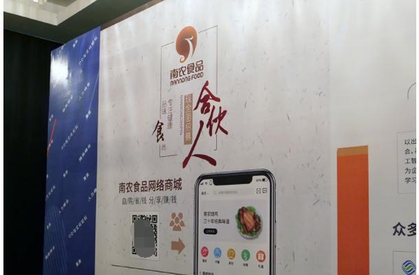 南农食品新零售 老南农烧鸡的营销新时代(图4)