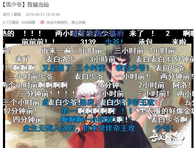 《吾猫当仙》的IP之路 (4).jpg