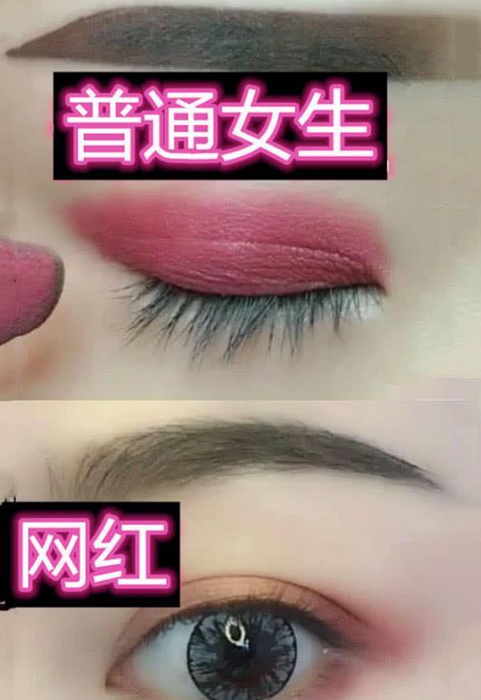 huazhuang 普通女生VS网红化妆 为何差别那么大最后一图是亮点