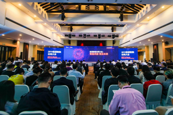 2019首届智能合同大会召开,e签宝宣布3年3亿战略