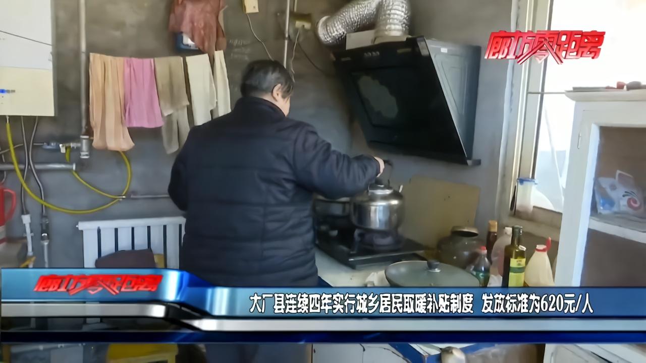 大厂县连续四年实行城乡居民取暖补贴制度发放标准为620元/人