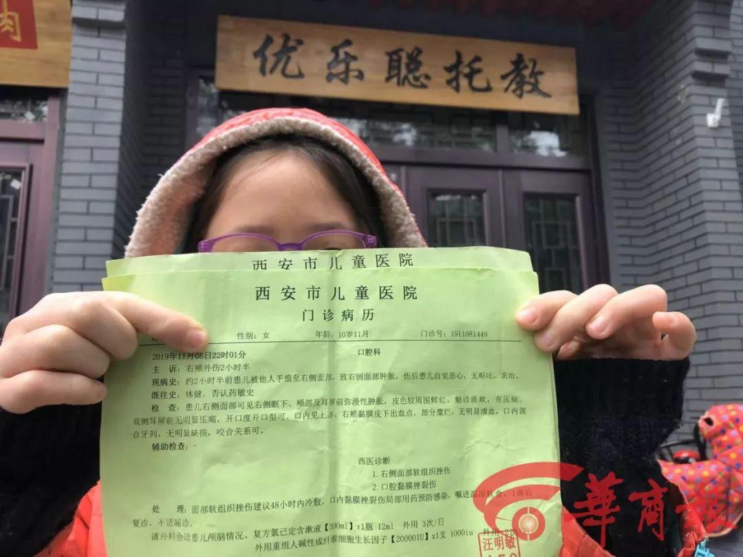 网点代运营:西安一托管班内10岁小女孩被打三耳光 打人老师:她先打我的