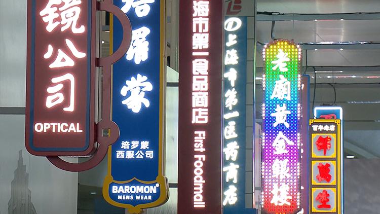 """借助进博舞台 上海城市文化名片""""走出去"""""""