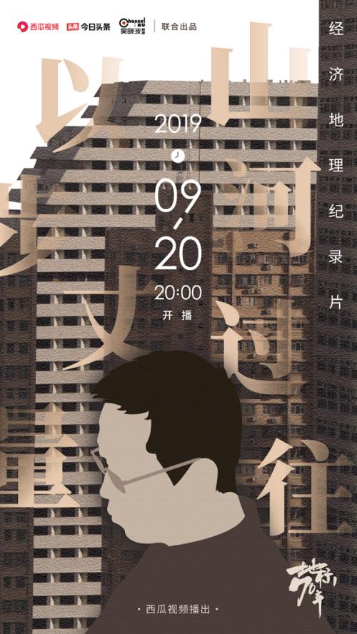 """西瓜视频""""国庆季"""",用精品微综艺记录美好时代 (1)1259.jpg"""
