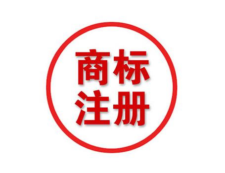 2019沙县涉外商标注册信息详解