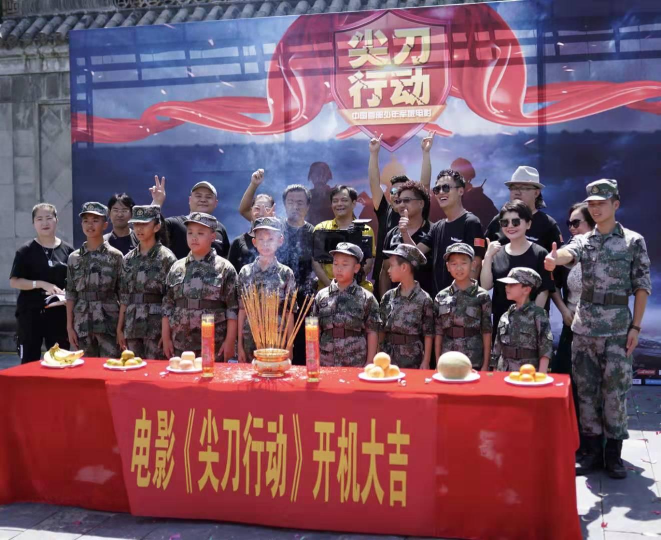 电影《尖刀行动》开机启动仪式在浙江千岛湖里商乡举行