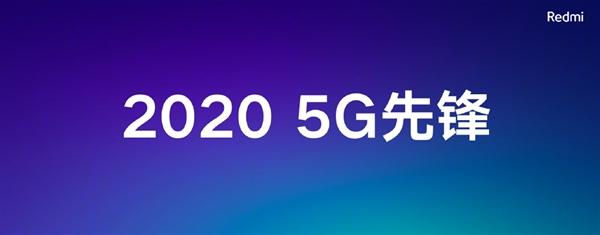 卢伟冰:2020年Redmi要做5G先锋 普及5G使用