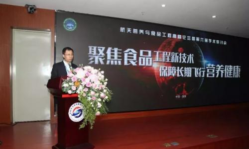 东方红论坛航天资讯:聚焦食品工程新技术,保障长期飞行营养健康