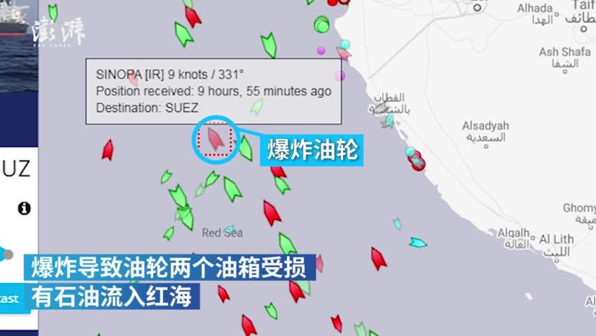 伊朗油轮红海爆炸起火,或遭火箭弹袭击