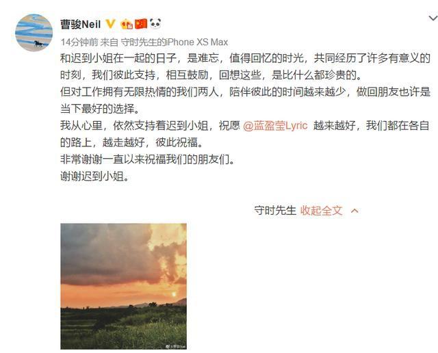 曹骏蓝盈莹分手:做回朋友也许是当下最好的选择
