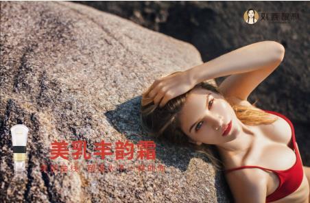 刘燕酿制成功打造爆款丰韵霜,女性刚需,注定闪耀!