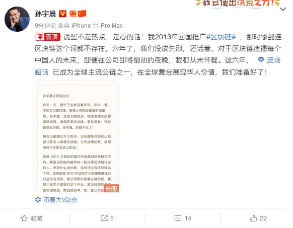 孫宇晨區塊鏈自白:區塊鏈造福每個中國人的未來