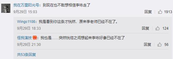 李咏去世 李咏去世330天,女儿私密照流出:比癌症更恐怖的,是……