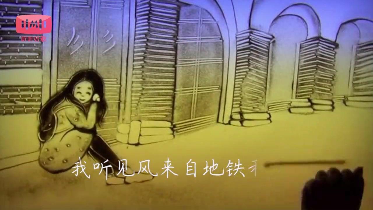 终于找到孙燕姿《就让》沙画版,第一句遇见开始教程不自禁购买humblebundle流泪人情图片
