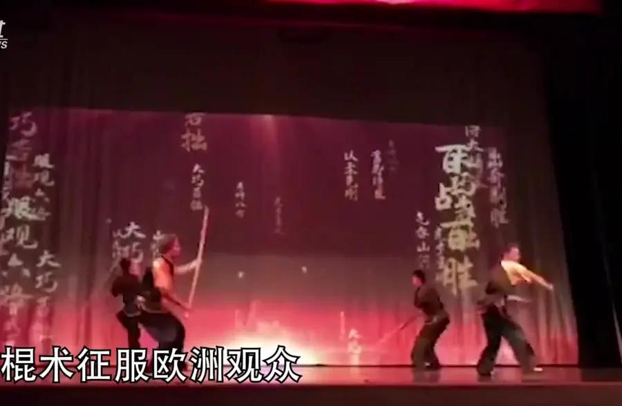 中国棍术征服欧洲观众