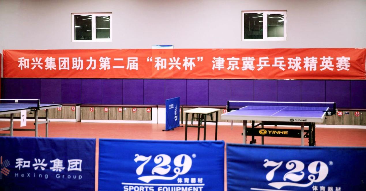 和兴集团冠名京津冀乒乓球精英赛助力全民参与国球运动