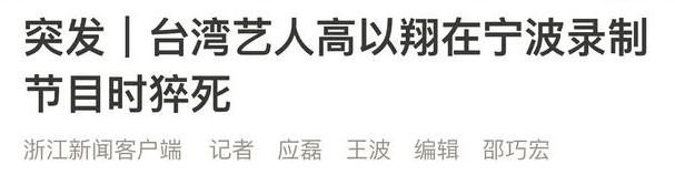 高以翔女友飞浙江 高以翔97年名门富两代未婚妻Bella苏湘涵散体原料