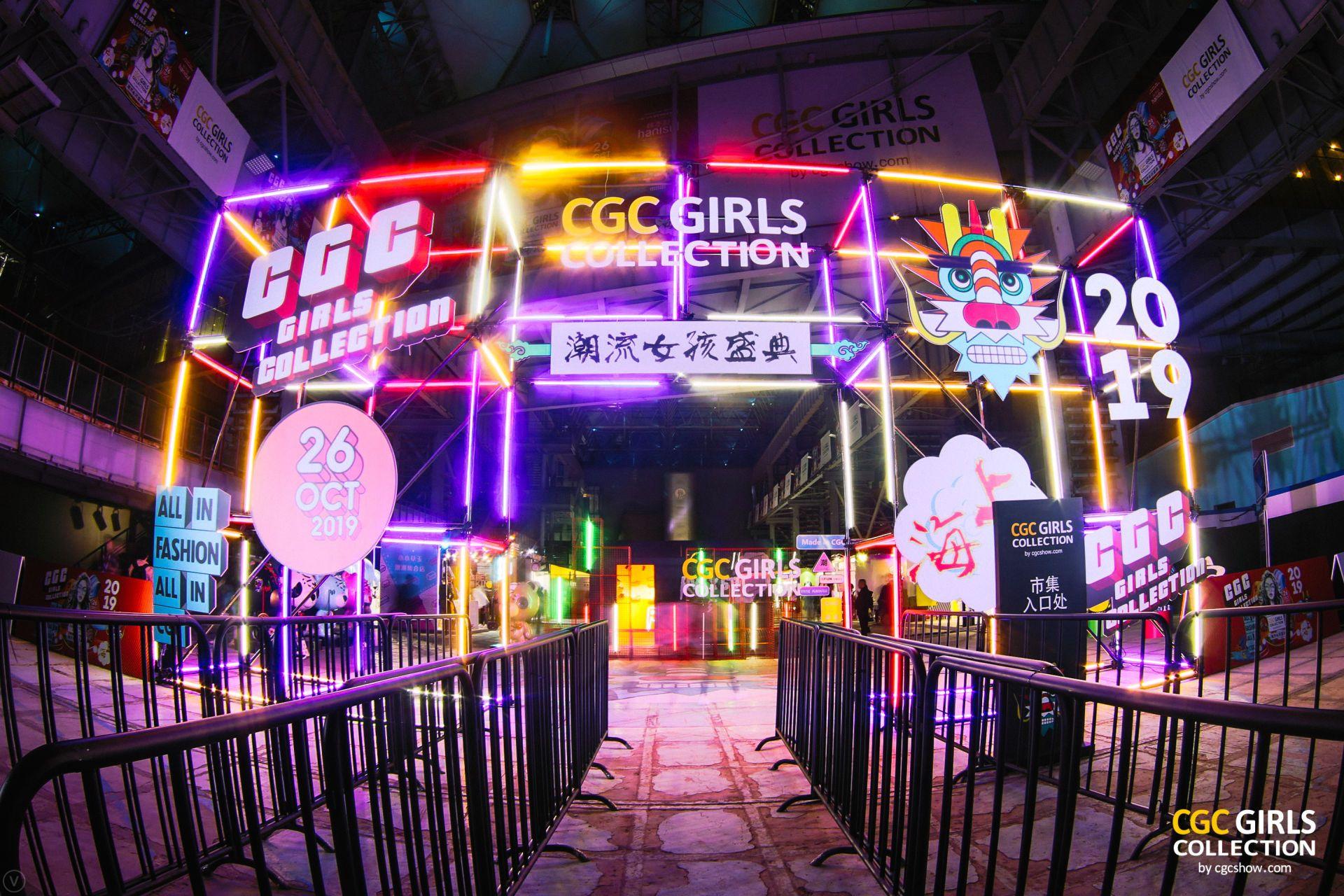 2019 CGC Girls潮流女孩盛典华丽登场 新生代演员田爽亮相舞台