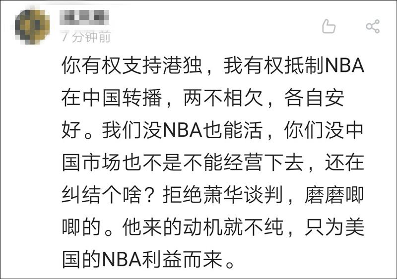 """NBA中国赛9日发布会""""改期"""""""