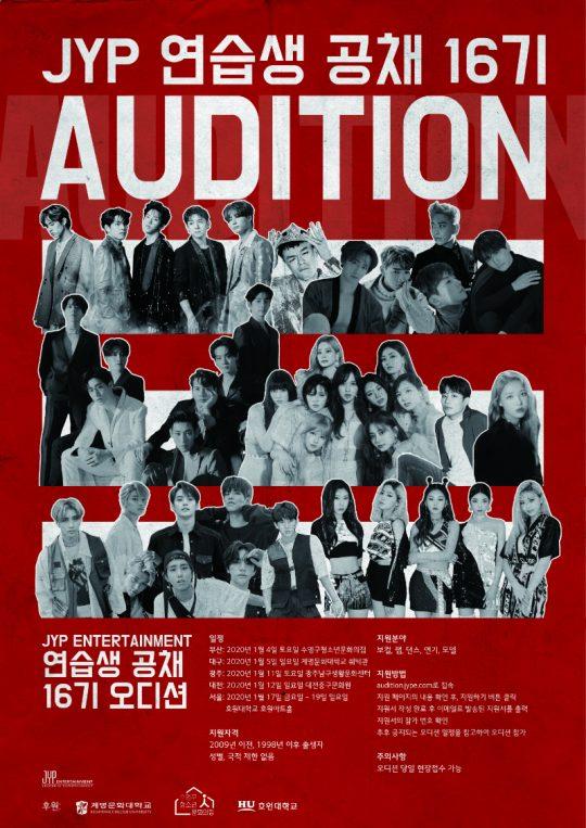 jyp练习生 JYP娱乐公司举行公开招募第16期练习生选拔试镜