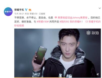 荣耀公开黄景瑜李现5G概念大片 探讨5G奇妙世界